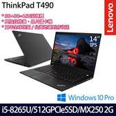 【ThinkPad】T490 20N2CTO2WW 14吋i5-8265U四核MX250 2G獨顯專業版商務筆電-升G版