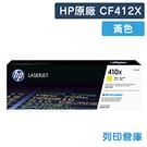 原廠碳粉匣 HP 黃色高容量 CF412X / CF412 / 410X /適用 HP Color LaserJet Pro M452 / M477