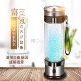 水素杯富氫水素水杯智慧高濃度負離子電解養生杯量子富氫水杯  走心小賣場