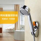 【快樂家】強效透明防水吸盤無痕蓮蓬頭掛架