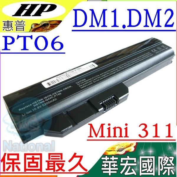 HP 電池(保固最久)-惠普 PT06,DM1,DM2, Mini  311, 311c-1000,HSTNN-CQ44C,HSTNN-IBON,HSTNN-OB0N,HSTNN-Q44C