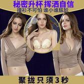 胸貼 乳貼婚紗超薄夏季小胸聚攏防滑防凸點下垂 上托硅膠隱形文胸