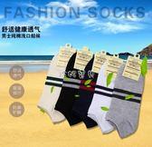 男性襪子 【10雙裝】襪子男純棉短襪船襪男士吸汗短筒棉襪防臭防滑 珍妮寶貝