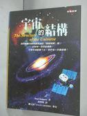 【書寶二手書T4/科學_IDG】宇宙的結構_Pual Halpern