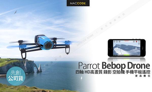 【先創公司貨】Parrot Bebop Drone 四軸 HD高畫質 錄影 空拍機 手機平板遙控 雙電池版