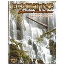 日本洞簫音樂 珍藏系列 CD (購潮8)...