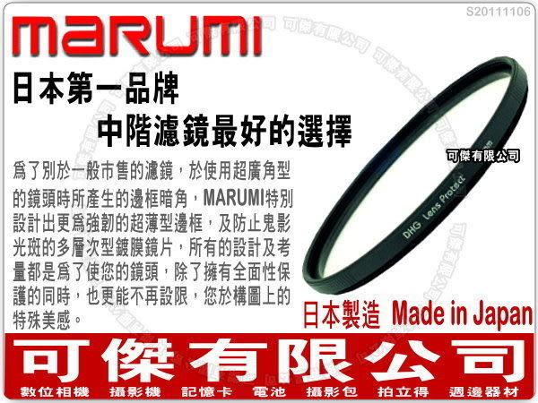 可傑有限公司 Marumi DHG Protector UV 77mm 保護鏡 日本製 多層膜 彩宣公司貨