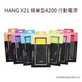輕薄 4200mAh行動電源 HANG X21 時尚蜂巢系列 便攜