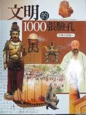 【書寶二手書T9/歷史_QXM】文明的1000張臉孔(中華文明卷一)_通鑑文化編