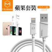 Mcdodo 三入一組 快充 2.1A 傳輸線 iPhone 閃充 Lightning 數據線 充電線