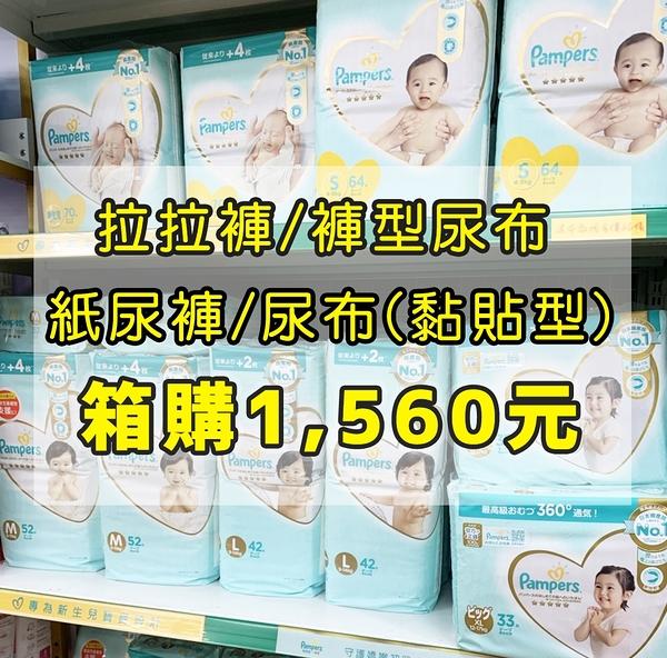 【箱購$1560】幫寶適 一級棒 拉拉褲(褲型尿布)/紙尿褲(尿布黏貼型)(一箱均為4包)