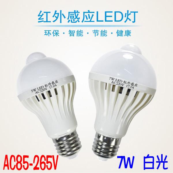BO雜貨【SV9589】7W紅外線感應LED燈泡 人體自動感應球泡燈 LED燈 E27 節能燈泡 自動點亮 自動熄滅