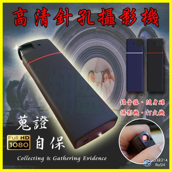 仿真打火機 可點火 1920*1080P微型密錄器 HD隱藏式針孔攝影機 迷你DV蒐證錄音監視器 行車紀錄器