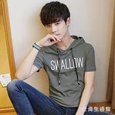 衛衣男士2019新款夏季連帽體恤韓版青少年短袖t恤 QX2688  『愛尚生活館』