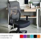 電腦椅 辦公椅 書桌椅 椅子【I0209...