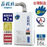 含原廠基本安裝 莊頭北 16L數位恆溫分段火排水量強制排氣熱水器TH-7167(天然瓦斯)