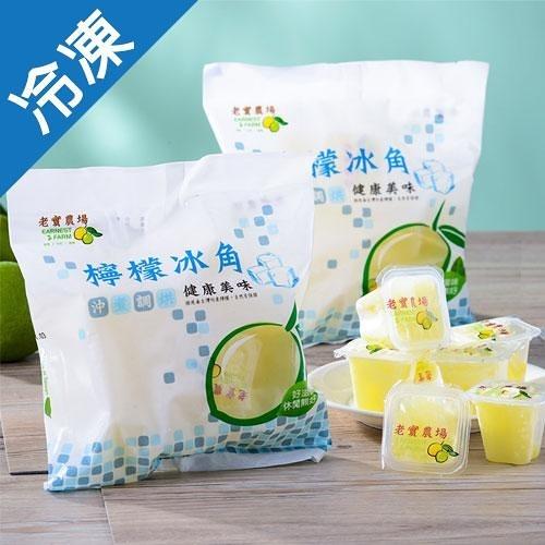 老實農場檸檬冰角280G /包【愛買冷凍】