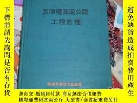 二手書博民逛書店京津塘高速公路工程監理、16開精裝罕見xhl-21Y99 陝西科
