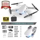 【台灣現貨】空拍機 4K高清拍攝 航拍機 無人機 遙控飛機 定高折疊無人機 四軸飛行器
