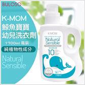 《不囉唆》MOTHER K 鯨魚寶寶洗衣劑1700ml(瓶)(不挑色/款)【A423727】