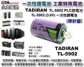 【久大電池】 以色列 TADIRAN TL-5902 3.6V 1/2AA (帶針腳 Pin) TL5902 PLC鋰電