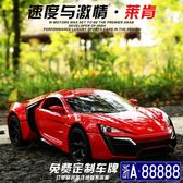 速度與激情萊肯超跑道奇合金玩具跑車模型聲光回力仿真小汽車模型【快速出貨】