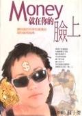 二手書博民逛書店 《Money就在你的臉上》 R2Y ISBN:9574703592│蘇子傑