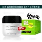 免沖洗! 耐婷 氨基酸定色修護素-150ml[12603] 配方升級保養秀髮 適用染燙髮護色修護