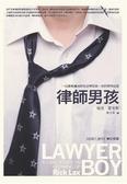 (二手書)律師男孩