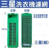SAMSUNG三星 洗衣機濾網 (綠) WA13J5750SP (20x6.3公分) 棉絮過濾網 過濾網 洗衣機 濾網