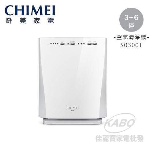 【佳麗寶】-(CHIMEI奇美)空氣清淨機適用3-6坪(S0300T)