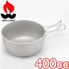 【Wen Liang 文樑 400CC鈦碗 】 ST-2007/鈦碗/攜帶型炊具/折疊式手把/餐具/野炊/露營/台灣製