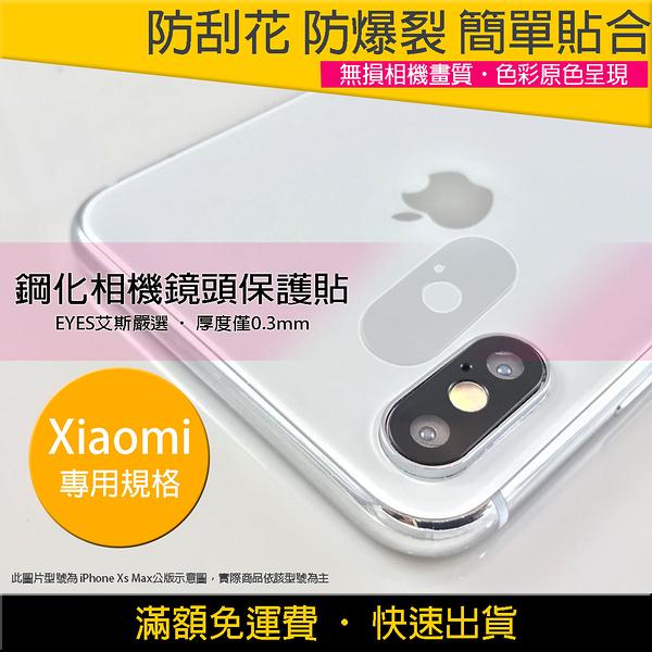 鋼化鏡頭【玻璃保護貼】小米8 小米Mix2S 小米Mix2 紅米7 紅米Note7 小米9 小米9T 相機鏡頭貼