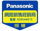 Panasonic 原廠刮鬍刀刀片【 WES9170E 】ES-LV90 適用