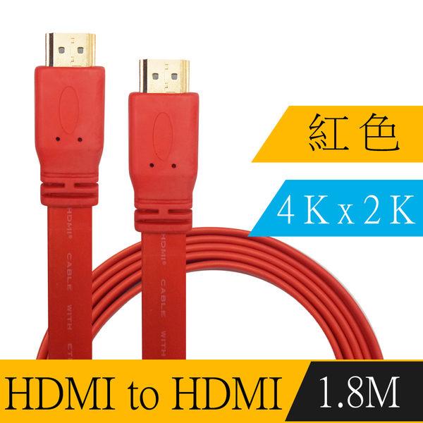 HDMI to HDMI 4K高畫質炫彩影音傳輸扁線(1.8M/紅)