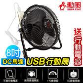 勳風8吋USB風扇 DC變頻 HF-B108BDC  (DC電風扇 小電扇 登山露營野餐 父親節禮物)