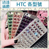 HTC Desire19+ U19e U12 Life U12+ Desire12+ U11 EYEs U11+ UUltra 手機殼 水鑽殼 客製化 訂做方塊滿鑽