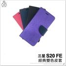 三星 S20 FE 雙色經典手機皮套 手機殼 保護殼 簡約 素色 皮套 卡片收納 翻蓋 防摔 支架 皮套