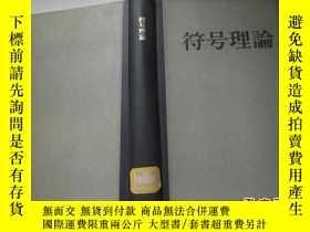 二手書博民逛書店符號理論罕見昭晃堂Y18429 宮川洋 等 昭晃堂 出版1973