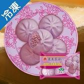 義美芋頭包子60g*6粒【愛買冷凍】