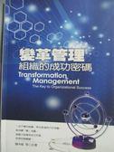 【書寶二手書T1/財經企管_GST】變革管理-組織的成功密碼_詹中原