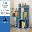 書架 多層收納架 書架落地簡約家用學生臥室收納省空間簡易小書櫃多層客廳置物架