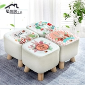 實木小凳子布藝矮凳可愛板凳創意客廳茶幾凳沙發凳家用成人換鞋凳 ATF poly girl