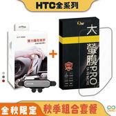 【超值組合999】HTC 系列 大螢膜PRO 螢幕保護膜 (亮 / 霧) + 汽車用 手機支架