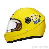兒童頭盔男女電瓶電動機車小孩寶寶可愛冬季全盔防霧保暖安全帽 母親節禮物