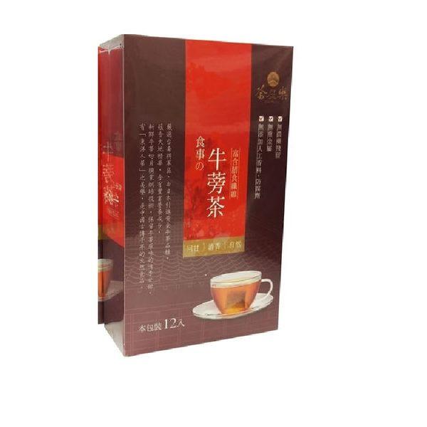 【生展】茶屋樂食事牛蒡茶包/5g*12包/盒)