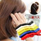 一組六入 無痕鱷魚夾 鯊魚夾 造型髮夾 髮量多適用 不挑色  ◆86小舖◆