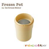 日本 麗克特 冰淇淋機 點心機【U0129】recolte Ice Cream冰淇淋機專用冰桶 完美主義
