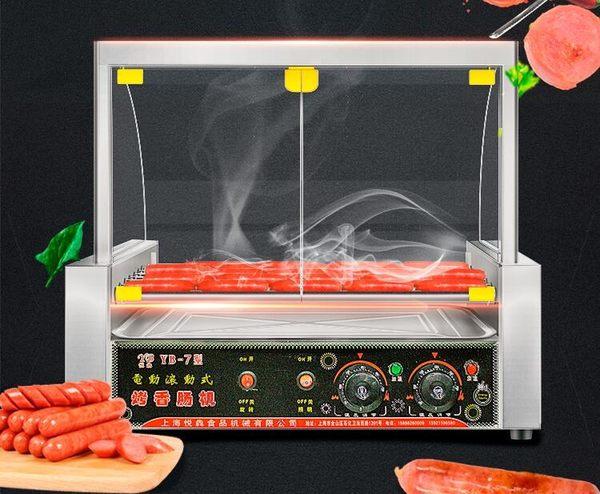 烤腸機商用七管帶門熱狗機自動旋轉5/7/10管可選台灣香腸機   極客玩家  igo  220v