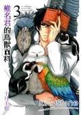 椎名君的鳥獸百科03